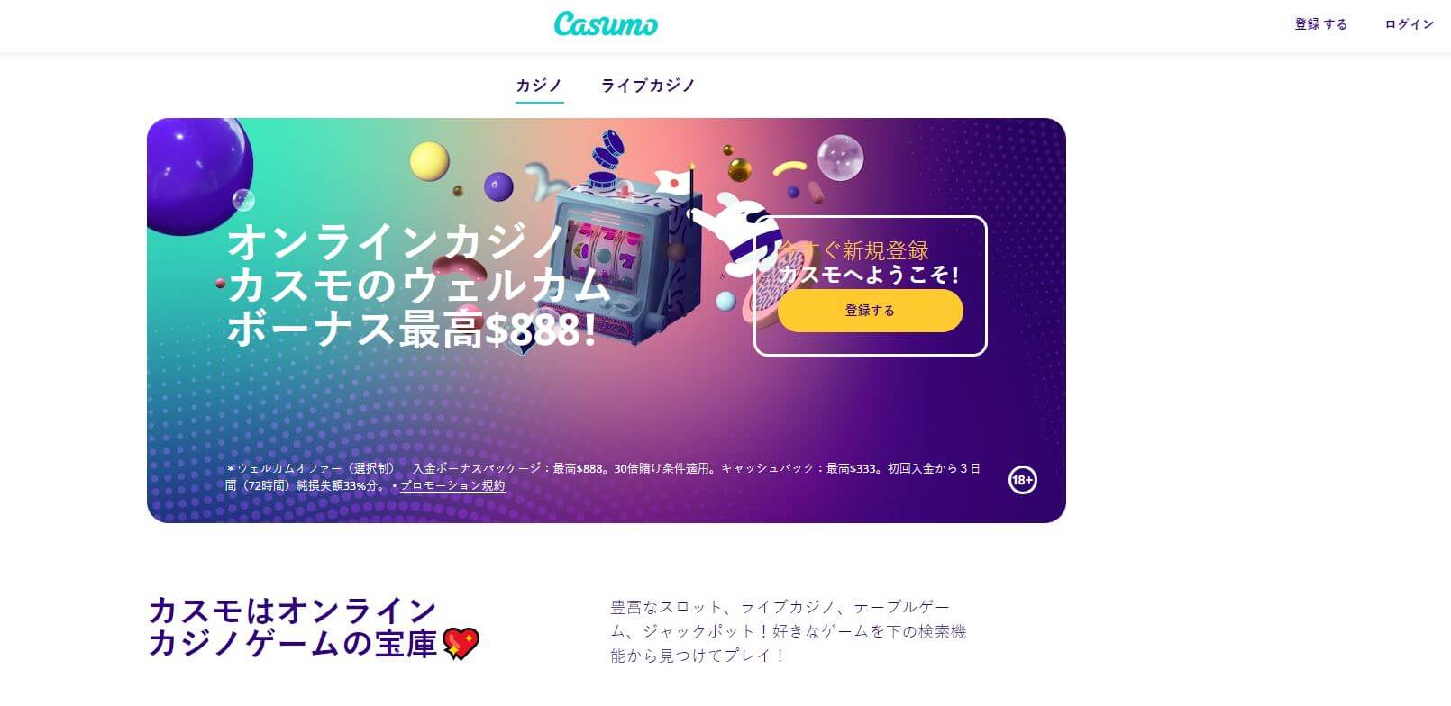 casumo japan home page