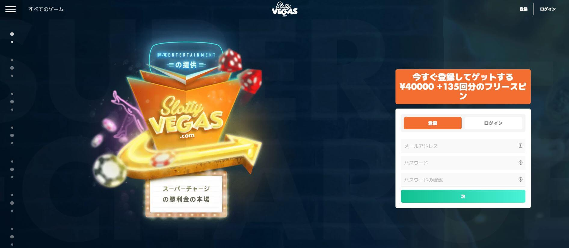 slotty vegas japanese home page